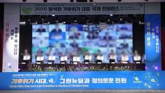 [충남산학융합원]2020 탈석탄 위기 극복 컨퍼런스