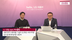 [LG생활건강] 2020 신입사원 온라인 입문 교육 생중계