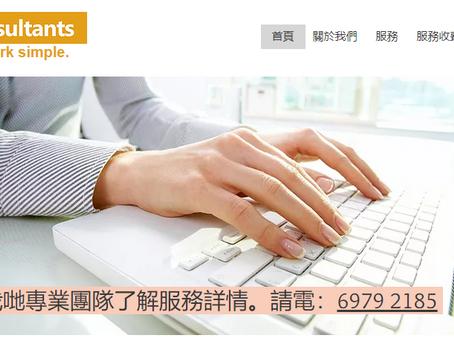 升級 MPS Web 全新網站自助服務,更新網站不求人