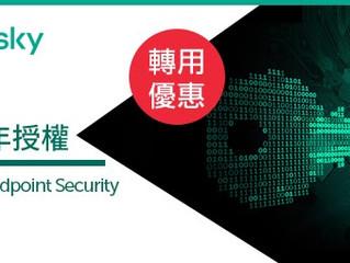 轉用 Kaspersky 網絡保安,送一年、送安裝三重優惠低成本更安全!