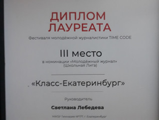 Журнал – финалист TAME CODE