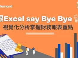 跟Excel say Bye Bye!  視覺化分析掌握財務報表重點
