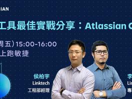 免費線上研討會|敏捷工具最佳實戰分享:Atlassian Cloud