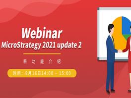 MicroStrategy2021新功能介紹-線上座談會
