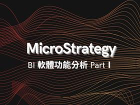 MSTR BI 軟體功能分析 Part Ⅰ