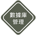 ERWIN_適用範圍6.png