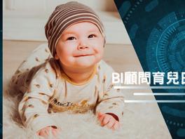 【寶寶五個冷知識|BI顧問育兒經驗談】