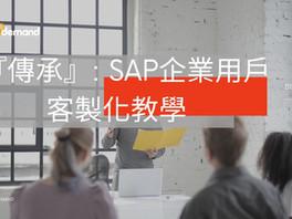 『傳承』:SAP企業用戶客製化教學