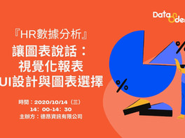 HR數據應用系列workshop 【10/14(三)】讓圖表來說話