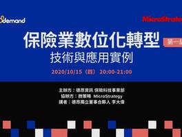 保險數位轉型分享會 【10/15 (四) 20:00-21:00】數位技術與應用實例