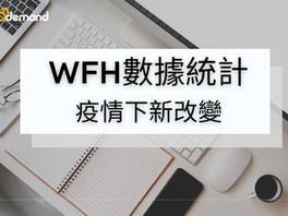 WFH數據統計 - 疫情中新改變