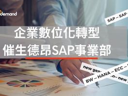 企業數位化轉型 催生德昂SAP事業部