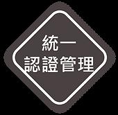 BI數窗_3統一認證管理.png