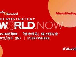 MicroStrategy World 2021|2/4(四)「當今世界」線上研討會
