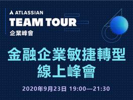 Atlassian Team Tour  企業專場線上研討會