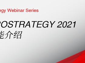 MicroStrategy 2021 新功能介紹