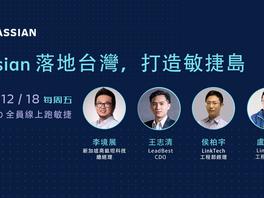 免費線上分享會|Atlassian 落地台灣,打造敏捷島