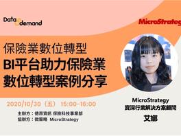 保險業數位轉型分享會 【10/30(五)15:00-16:00】 BI平台助力轉型案例分享