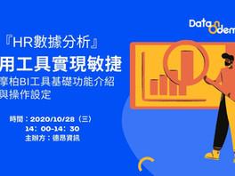 HR數據應用系列workshop|【10/28(三)】用工具實現敏捷