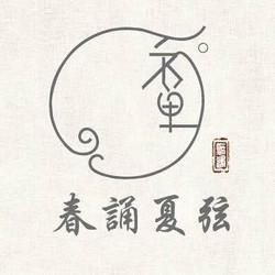 南京-春诵夏弦