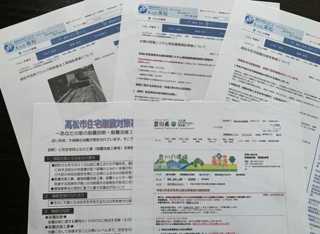 補助金制度のご相談も「ワンダフルペイント工房 香川店」お待ちしています!