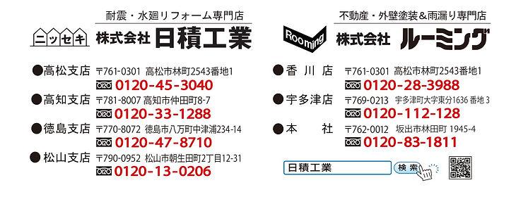 社名(日積&ルーミング)アウトライン-1.jpg