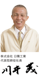 川井茂直筆.png