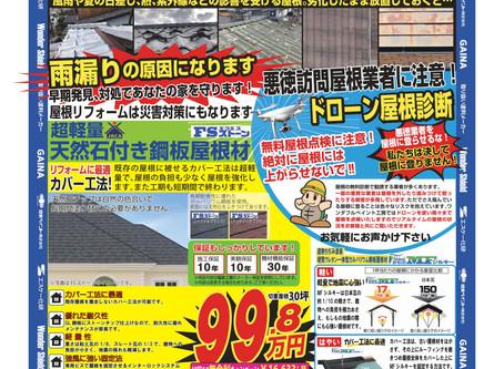 ワンダフルペイント工房 香川店から最新のチラシをご紹介します!