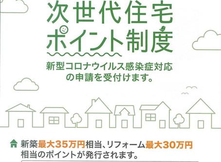 次世代住宅ポイント制度の申請受付が始まっています!