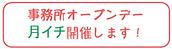 オープンデー告知.png