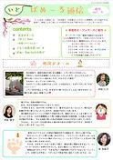 200227 いとぼぬーる通信(春号vol.6).JPG