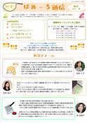 いとぼぬーる通信(vol.8) 秋号.PNG