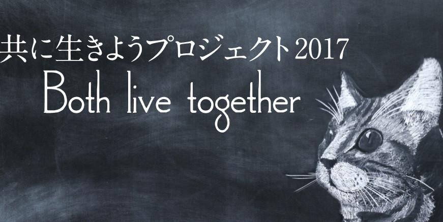共に生きようプロジェクト2017