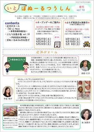 いとぼぬーる通信春号(vol.10) .JPG