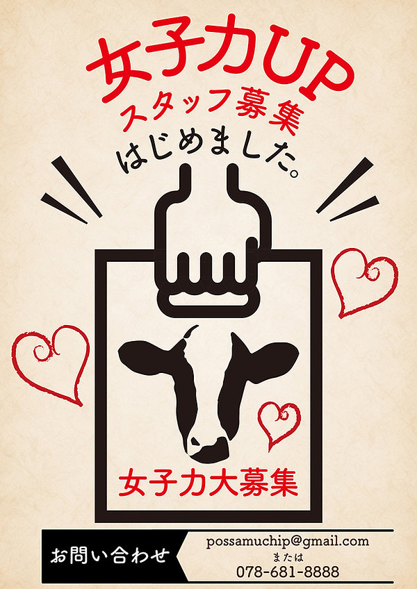 ポッサム女性スタッフ大募集web用.jpg