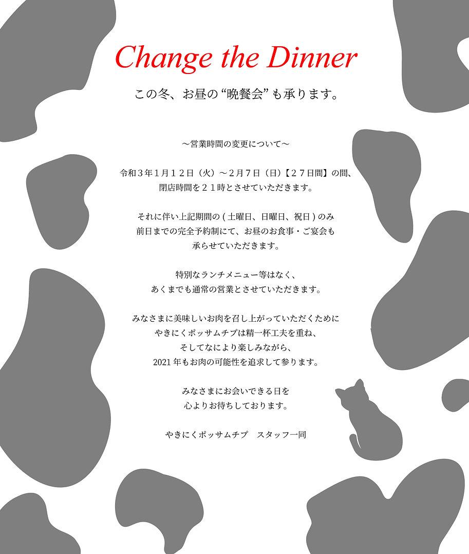 2021-01-10ポッサムお昼営業告知.jpg