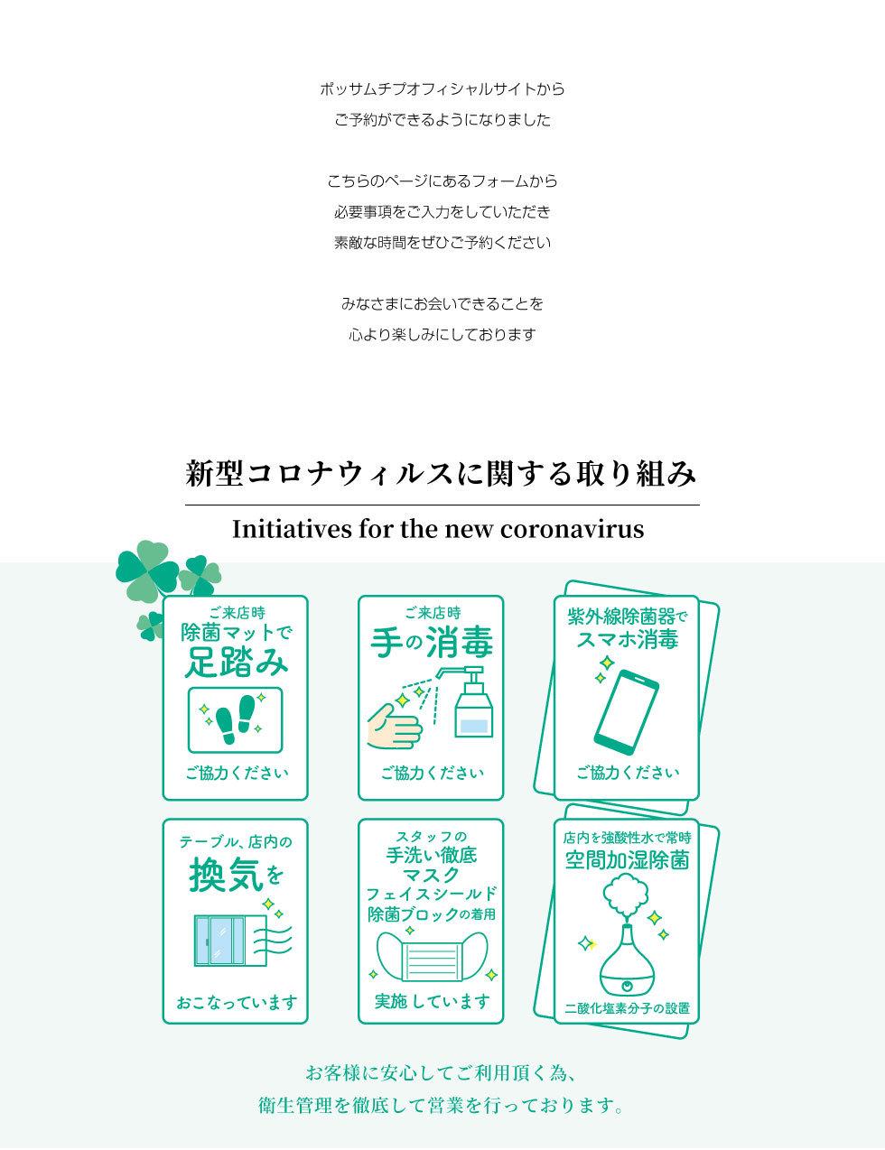 2021-02-19店舗予約ページ_02.jpg