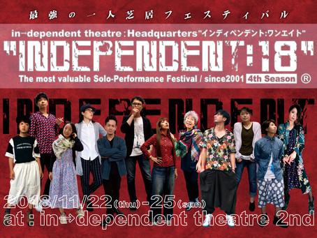 最強の一人芝居フェスティバル「INDEPENDENT:18」