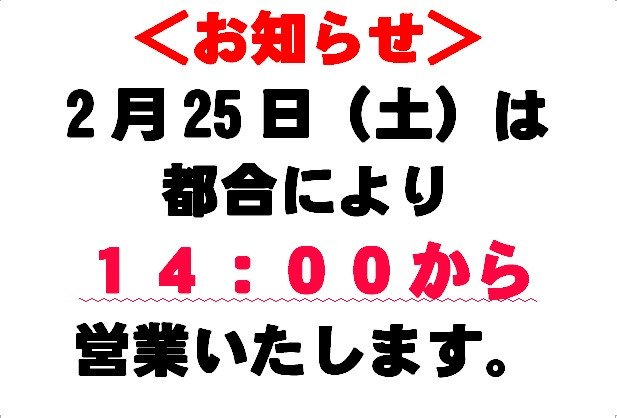 2月25日(土)の営業についてお知らせ