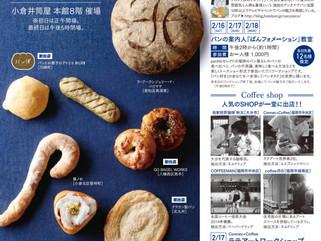小倉井筒屋〈麺麭と珈琲のある暮らし〉