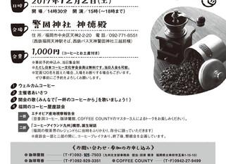 12月2日は「福岡でコーヒーを楽しむ会」