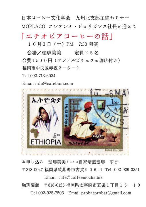 エチオピアコーヒーの話
