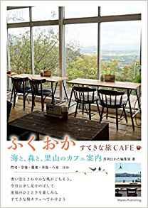 ふくおか すてきな旅CAFE
