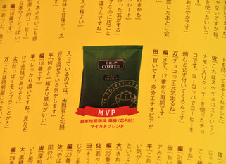 FUKUOKA COFFEE BOOK