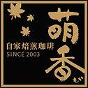 福岡のカフェ萌香