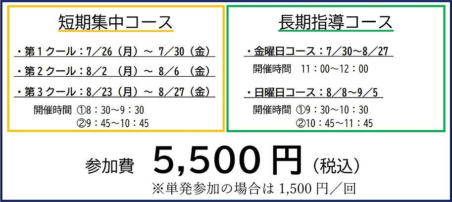 夏休みコース2.jpg