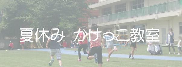 【ボタン】夏休みかけっこ教室.jpg