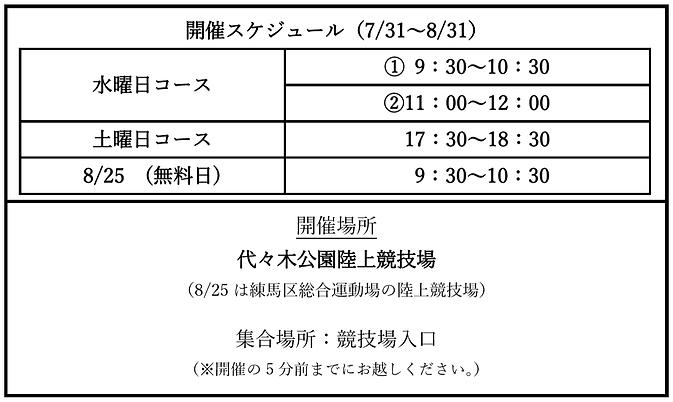 夏休みチャレンジ スケジュール.png