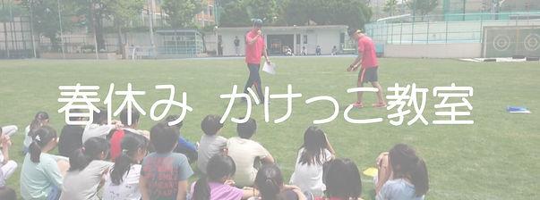 【ボタン】春休みかけっこ教室.jpg