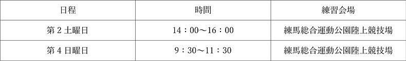 有志の会 日程.jpg